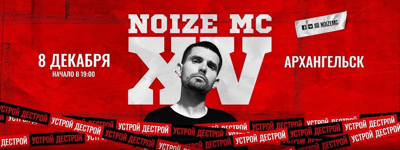 Noize MC арх осень 18
