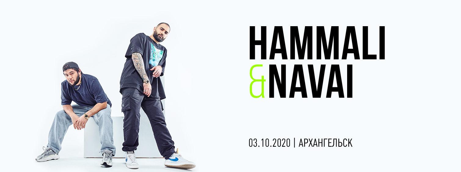 HammAli & Navai в Архангельске и Ижевске