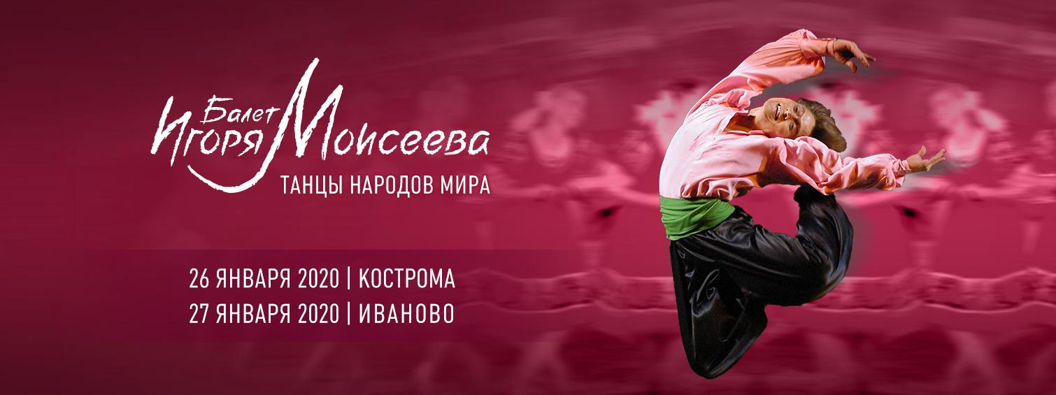Балет Игоря Моисеева — выступления в 2020