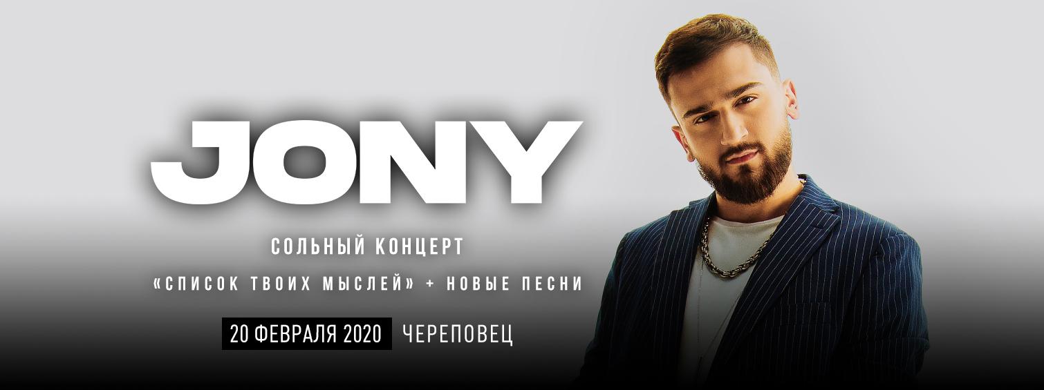 Jony в Череповце