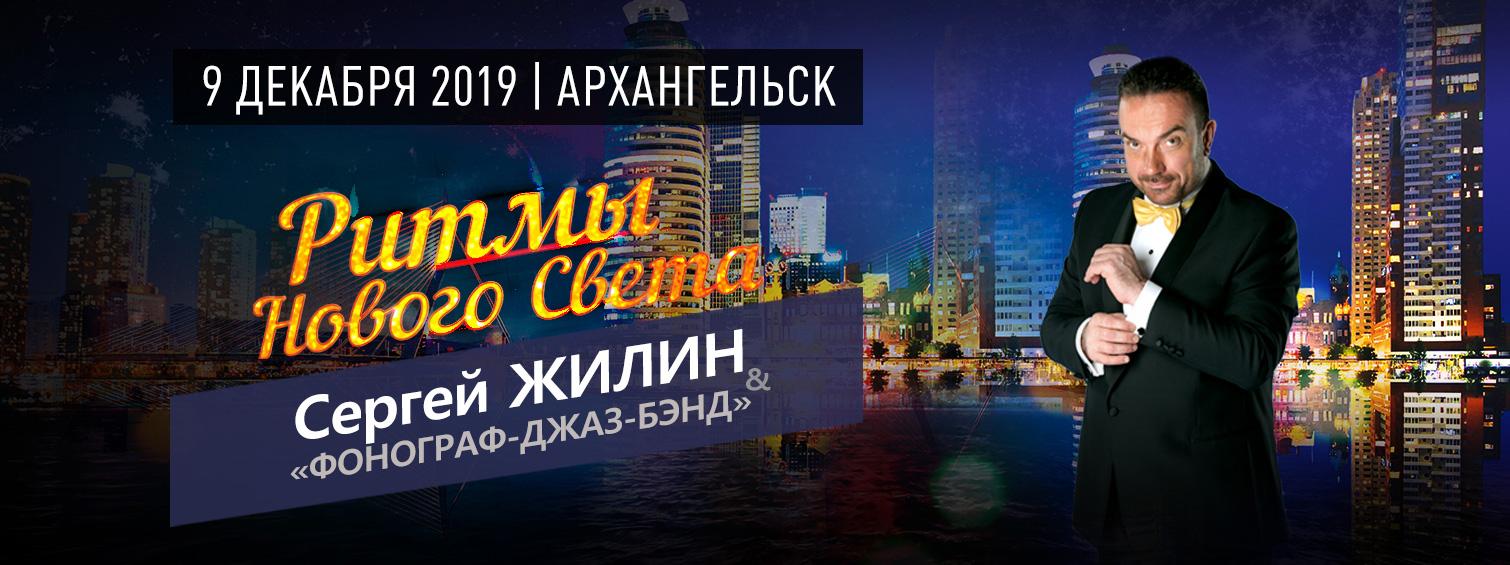 Сергей Жилин в Архангельске