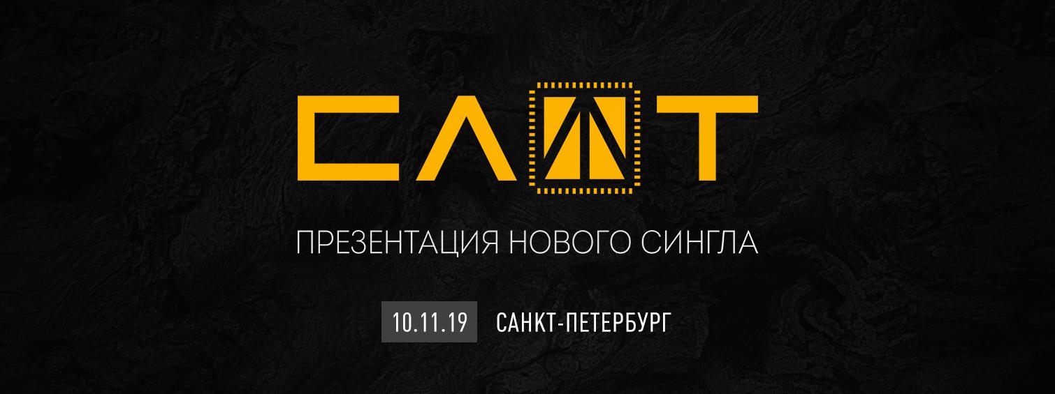 СЛОТ в Санкт-Петербурге, 10 ноября 2019