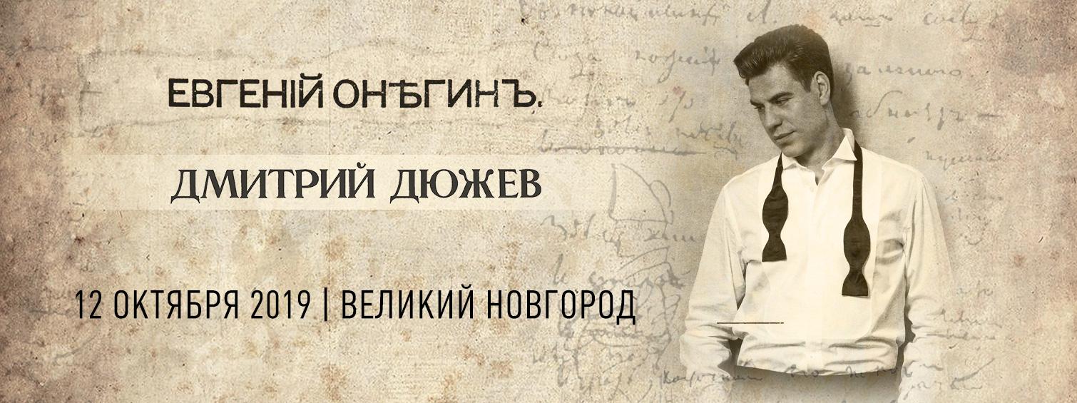 Онегин Дюжев ВНовгород
