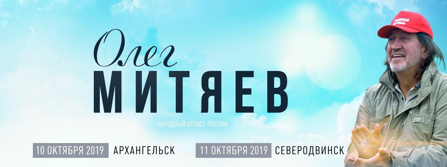 Олег Митяев в Архангельске и Северодвинске