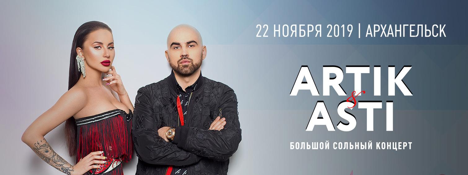 ARTIK & ASTI в Архангельске, 22 ноября 2019