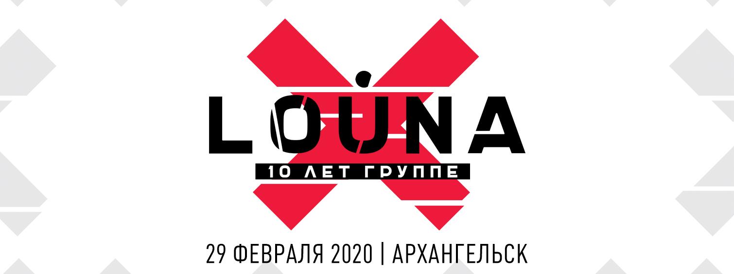 LOUNA в Архангельске — 10 лет группе!