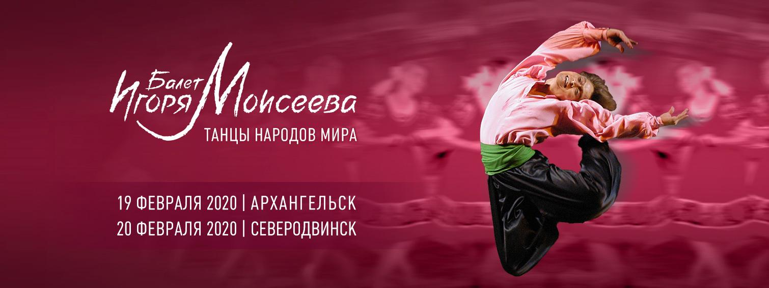 Балет Игоря Моисеева в Архангельске и Северодвинске