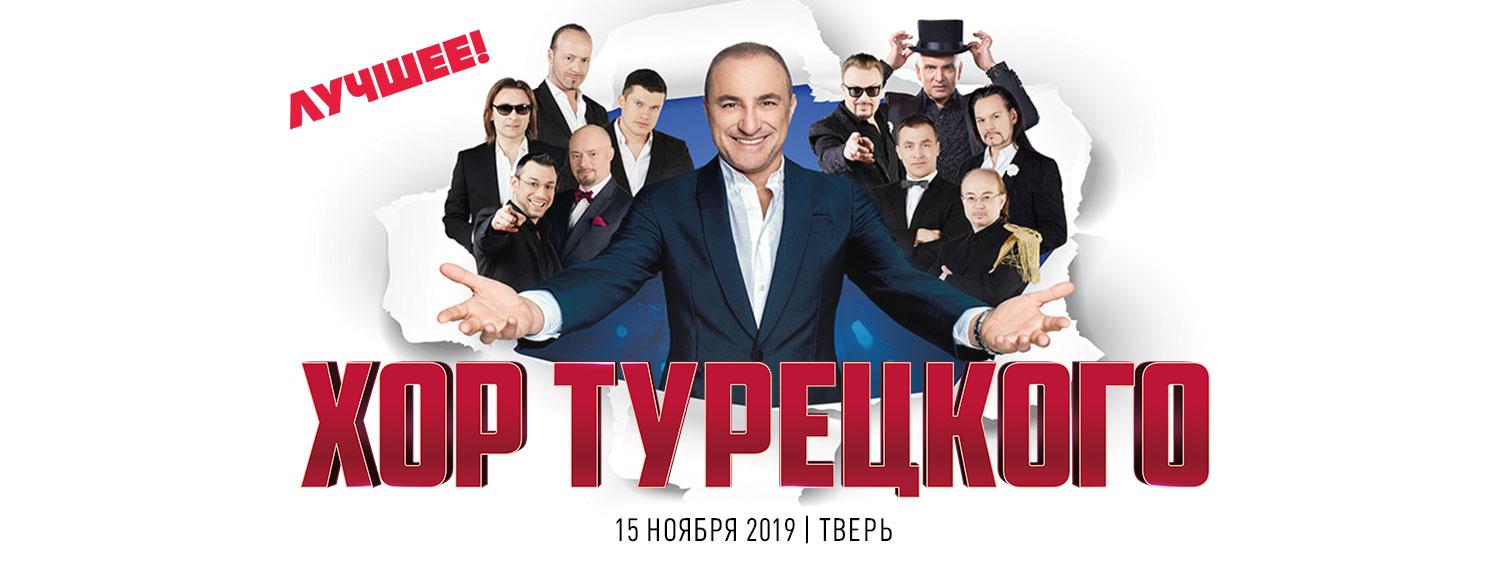 Хор Турецкого в Твери, 15 ноября 2019