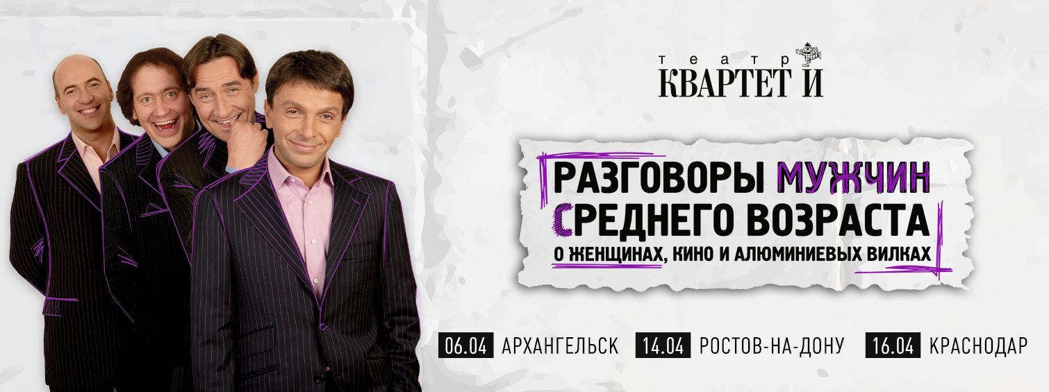 Спектакли КВАРТЕТ «И» 2019/2020