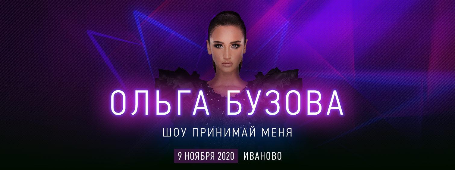 Ольга Бузова в Иваново
