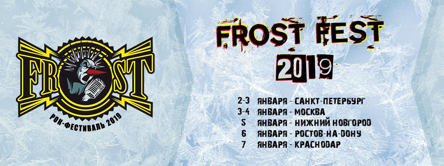Frost Fest 19