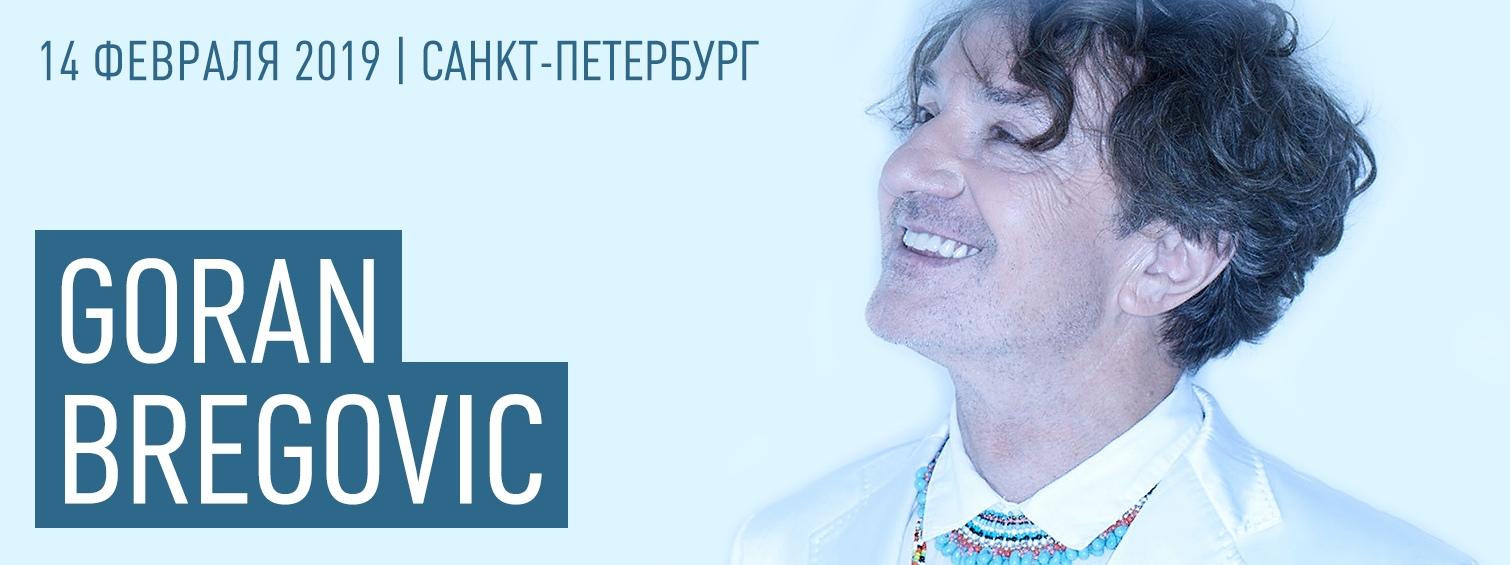 Горан Брегович февраль 2019