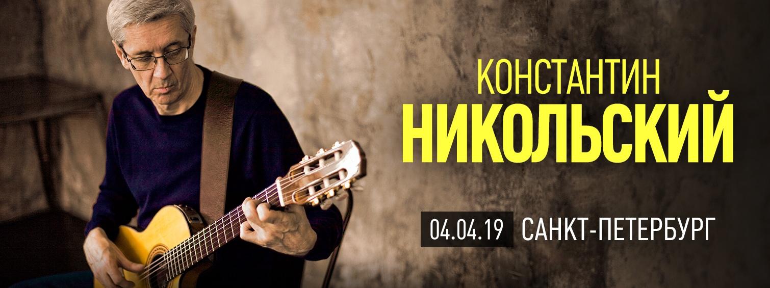 Константин Никольский 04/04/2019