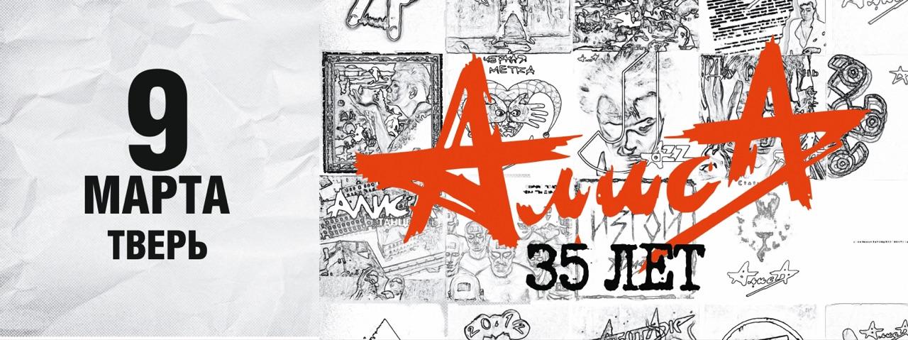 Алиса 35 в Твери