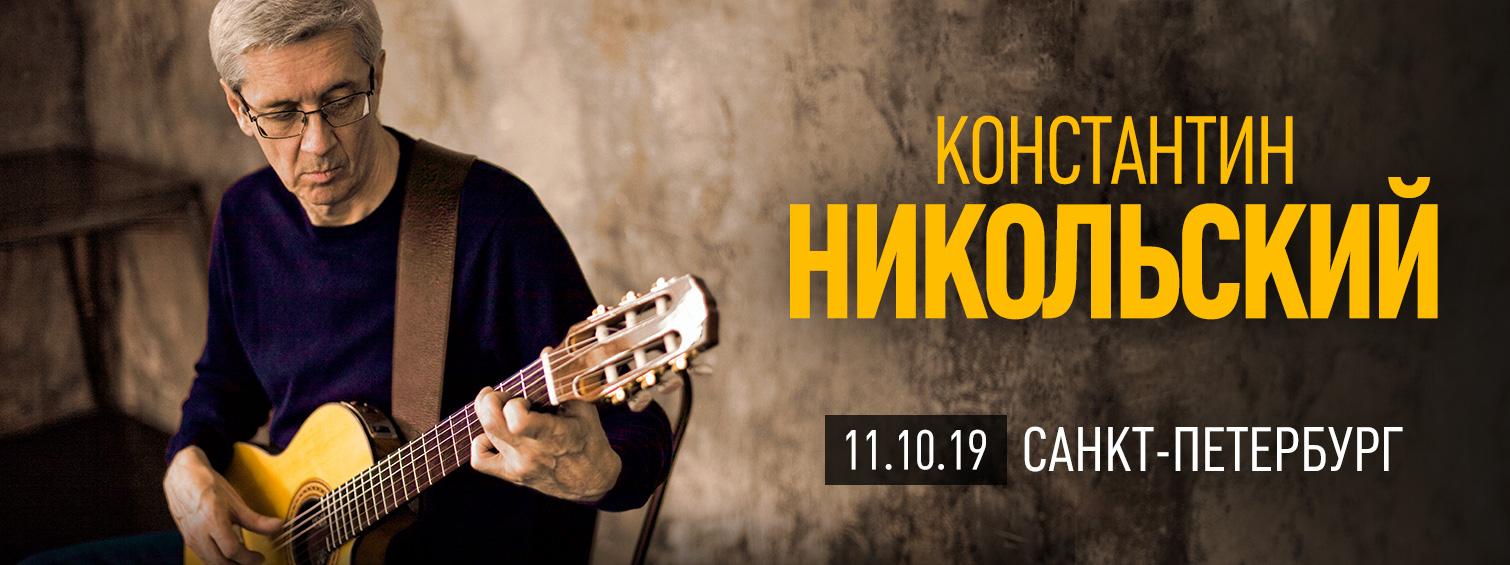 Константин Никольский осень 2019